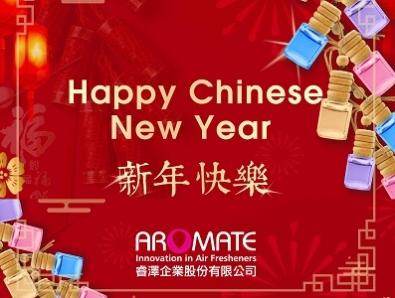 2020 Chinese New Year Break Notice