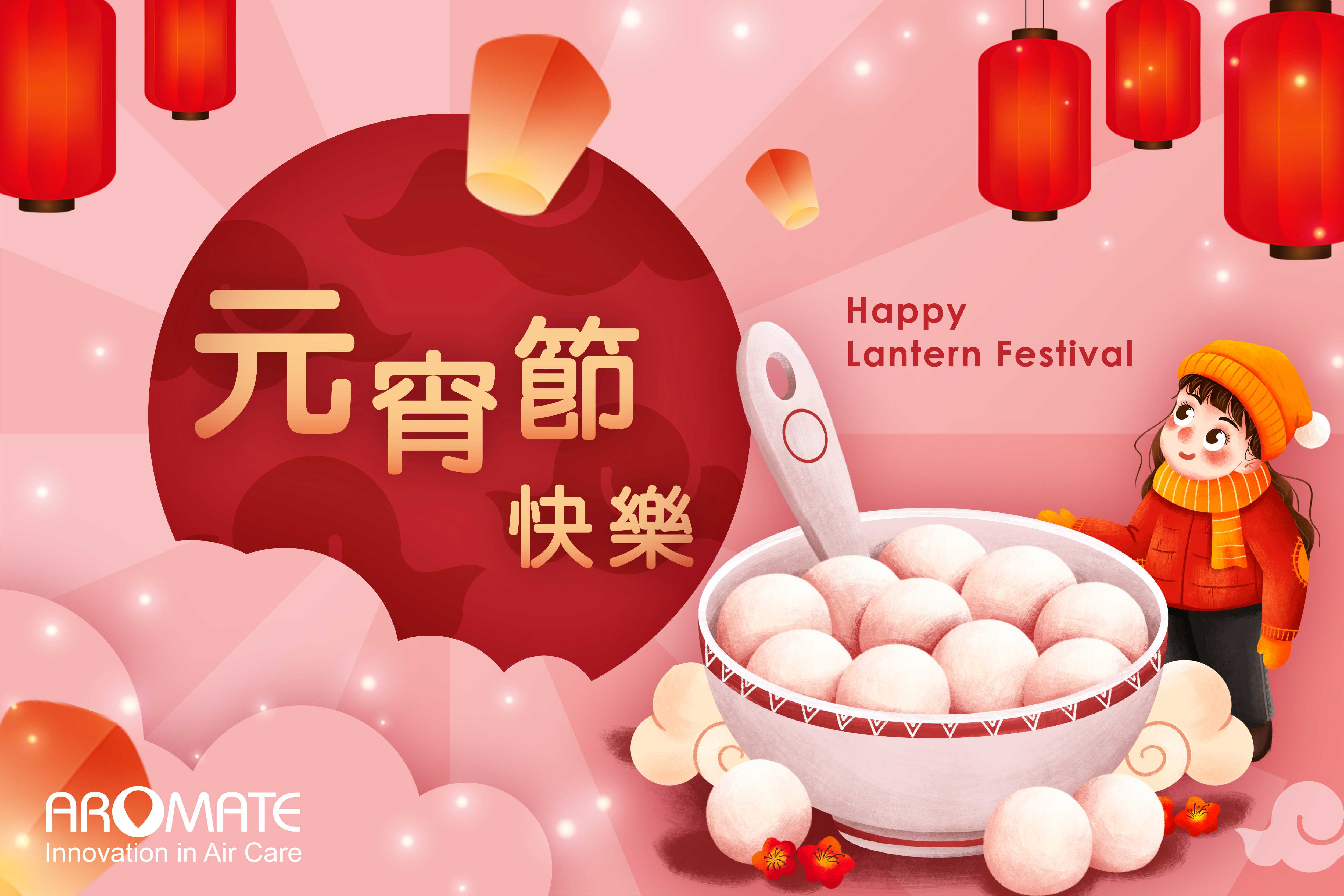 """Happy Lantern Festival - With the Chinese New Year celebration coming to an end, we welcome the spring season. Nothing says """"spring is almost here"""" like berry scents!"""